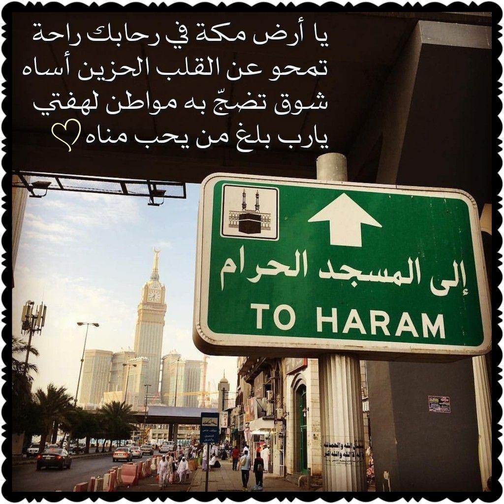 الشوق للبيت الحرام مكة المكرمة Islamic Quotes Makkah Quotes