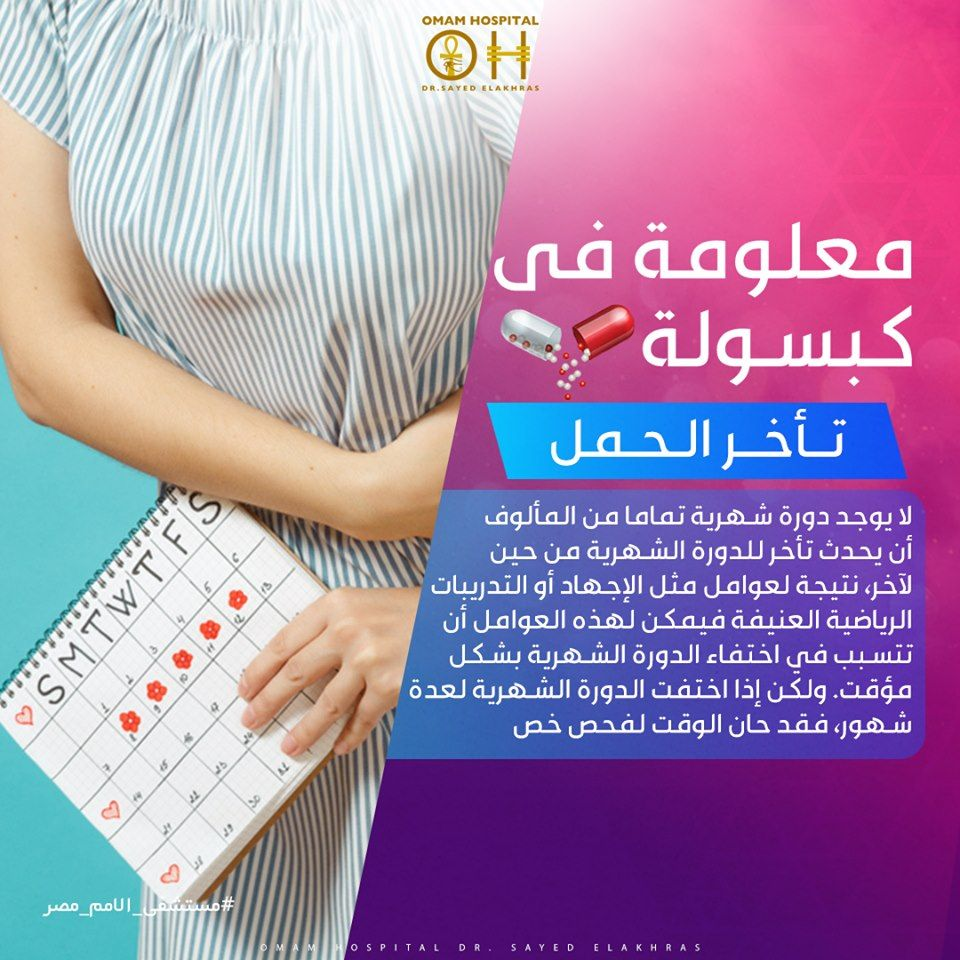 تأخر الحمل لا يوجد دورة شهرية تماما من المألوف أن يحدث تأخر للدورة الشهرية من حين لآخر نتيجة لعوامل مثل الإجهاد أو التدريبات الرياضية العنيفة فيمكن لهذه العوا