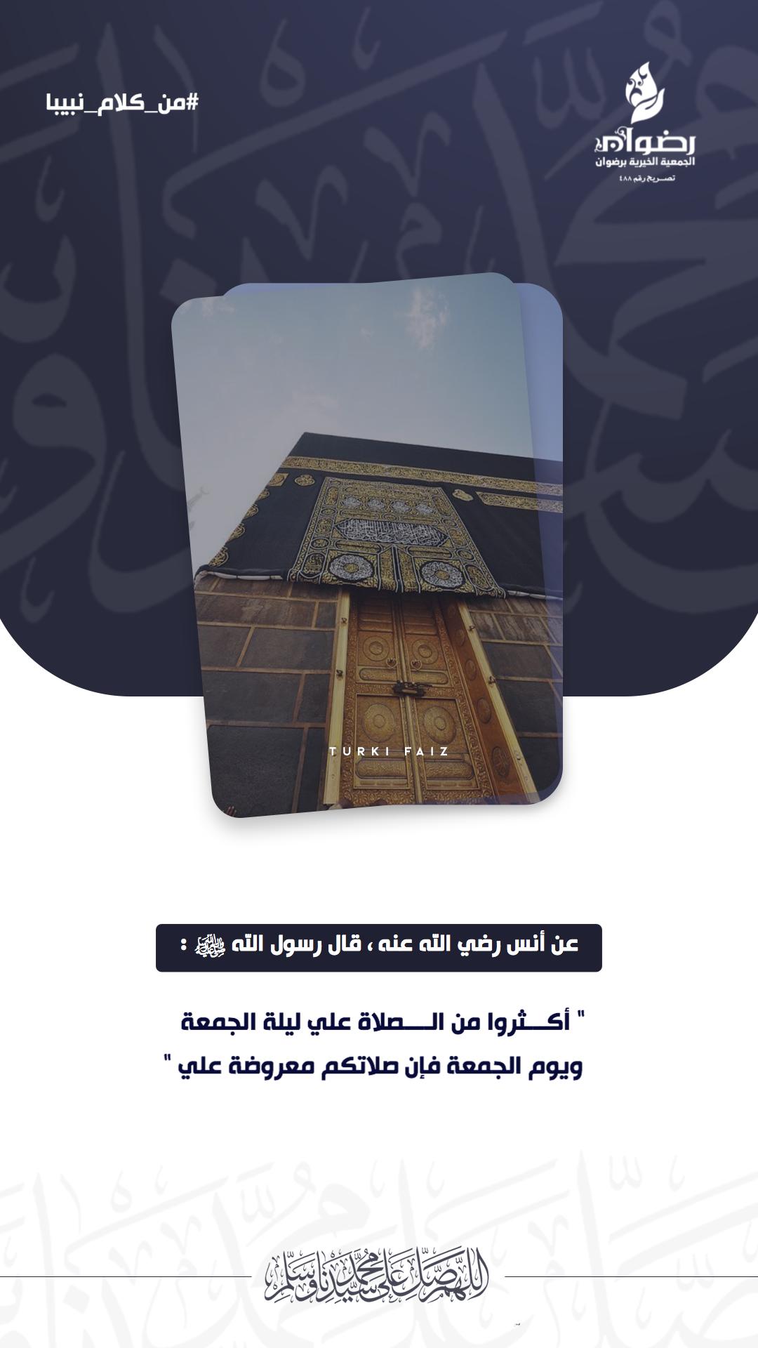 احاديث اسبوعيه من كلام نبينا Islamic Quotes Quran Cards Against Humanity Words
