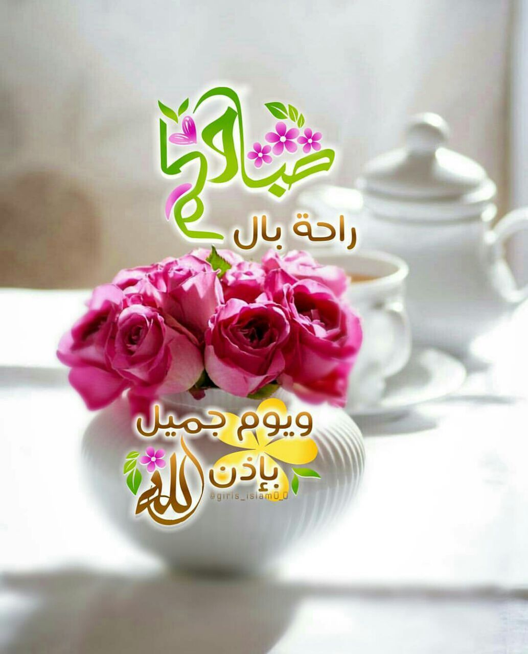 Good Morning صباح الخير Good Morning Arabic Good Morning Images Flowers Beautiful Morning Messages