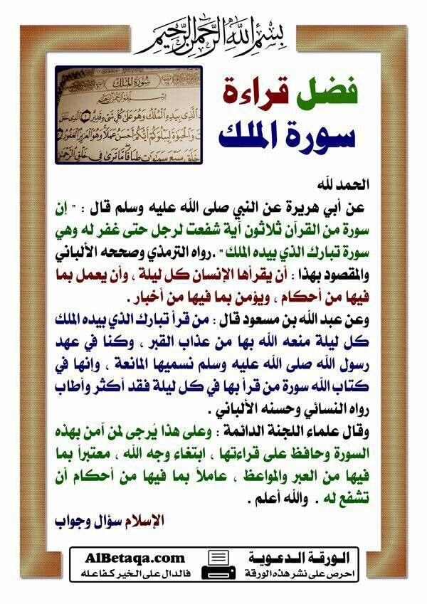 فضل سورة الملك Islam Facts Learn Islam Islamic Quotes Quran