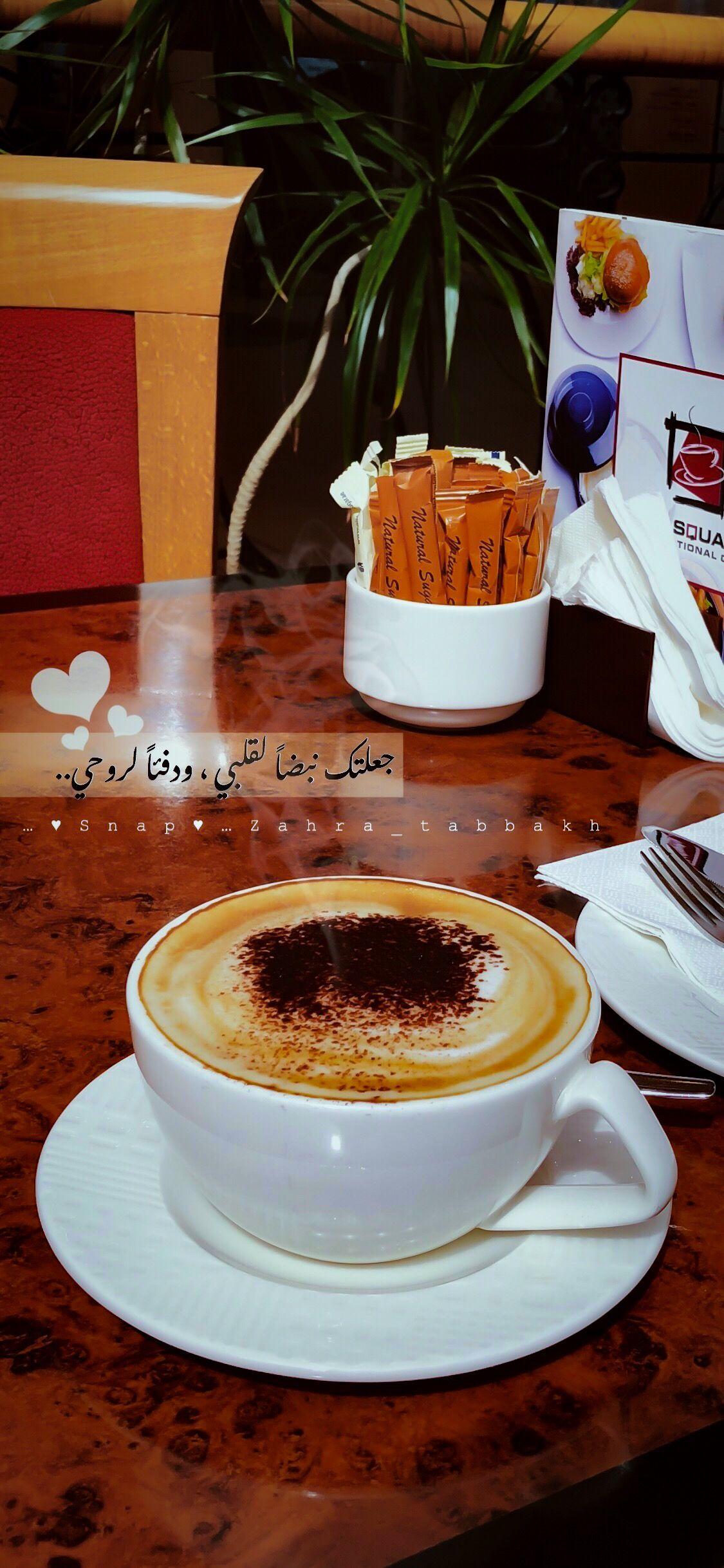 Coffee قهوة قهوه قهوتي هدوء سنابات سناب صباح مساء رمزيات بيسيات Sweet Tableware Coffee
