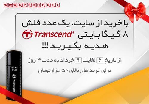 جشنواره خرداد ماه نوین پندار ::: هدیه فلش 8 گیگابایتی Transcend به تمام خریدهای بالای 50 هزار تومان