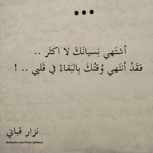 صور اقوال نزار قباني في الحب صور مكتوبة اخبار العراق Words Quotes Short Quotes Love Quotes For Book Lovers
