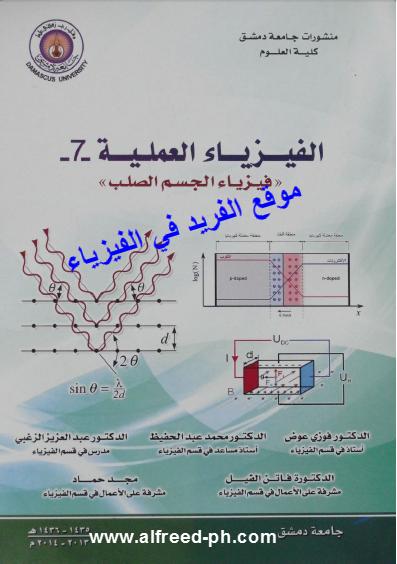 تحميل كتاب الفيزياء العملية 7 فيزياء الجسم الصلب Pdf Physics Books Free Download Pdf Arabic Books