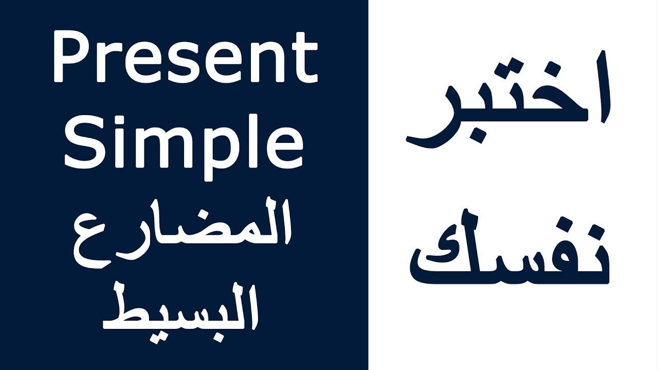 اسئلة على المضارع البسيط في اللغة الانجليزية 10 جمل انجليزية على المضا Learn English Learning