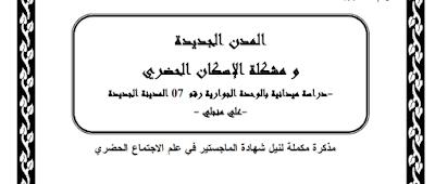 الدكتورة سلام شمس الدين فايروس كورونا يدق جرس الإنذار Learning Websites Blog Posts Learning