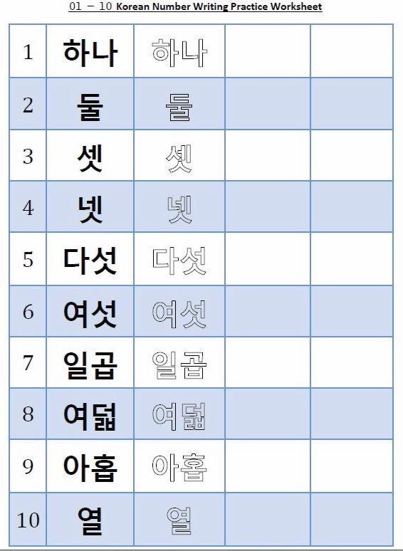 Korean Numbers Writing Worksheet - 1 to 10 | Hangul - korean - 학습 ...
