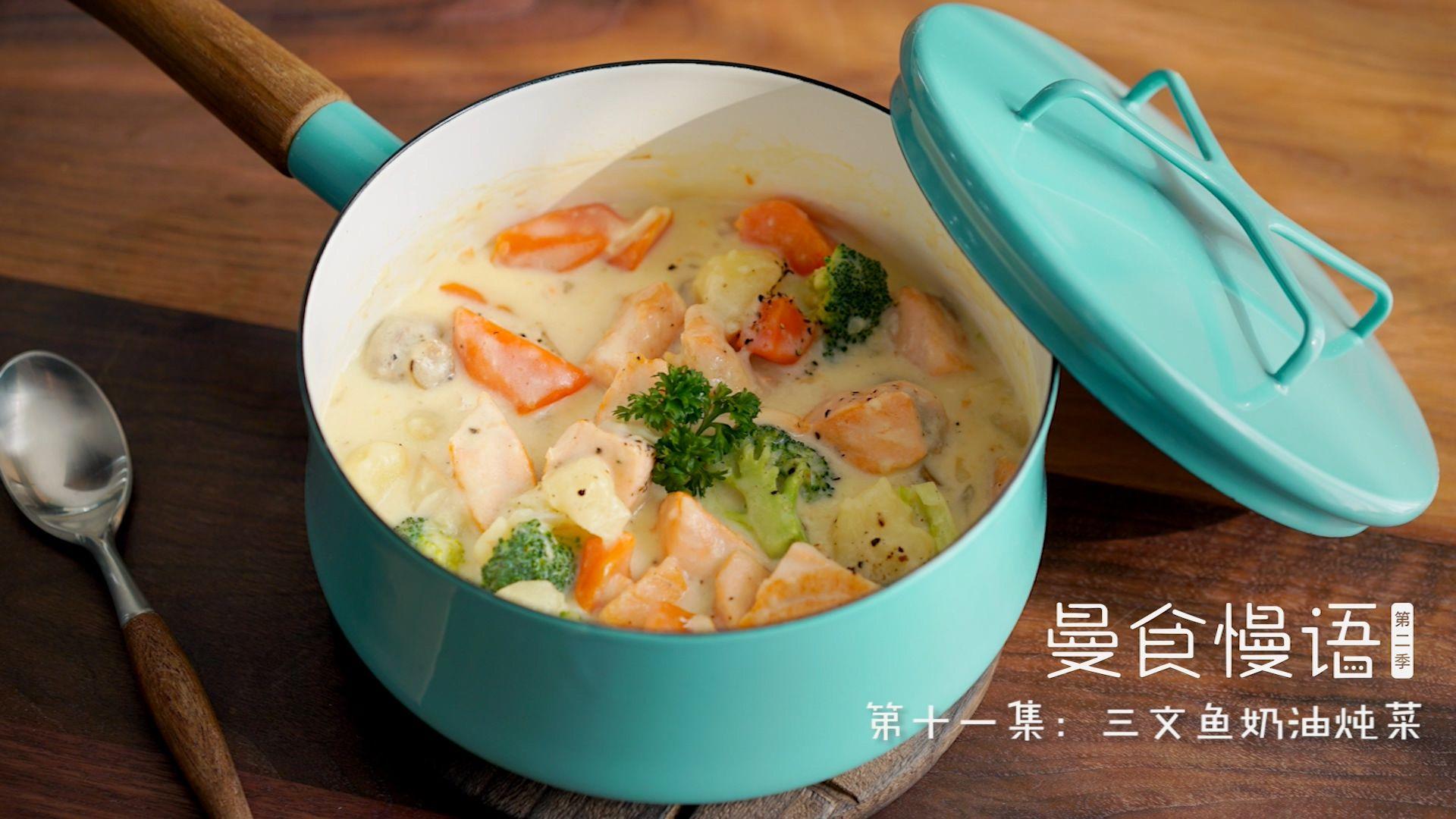 salmon butter stew