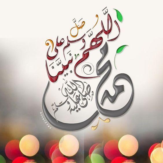 Pin On محمد صلى الله عليه وسلم
