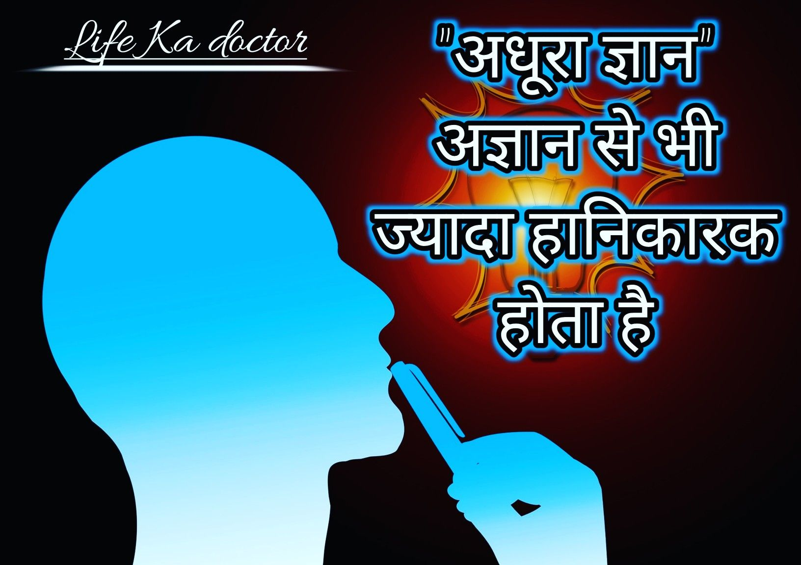 Motivational Thoughts In Hindi Motivational Thoughts Motivational Thoughts In Hindi Motivational Quotes For Life