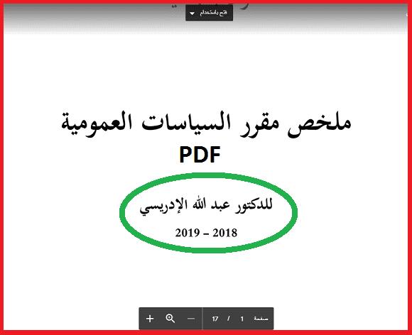 تحميل تلخيص مميز لمادة السياسات العمومية بصيغة Pdf Education How To Plan Sayings
