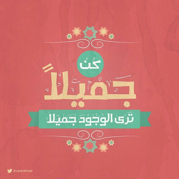 كن جميلا ترى الوجود جميلا Funny Arabic Quotes Funny Quotes For Instagram Word Drawings