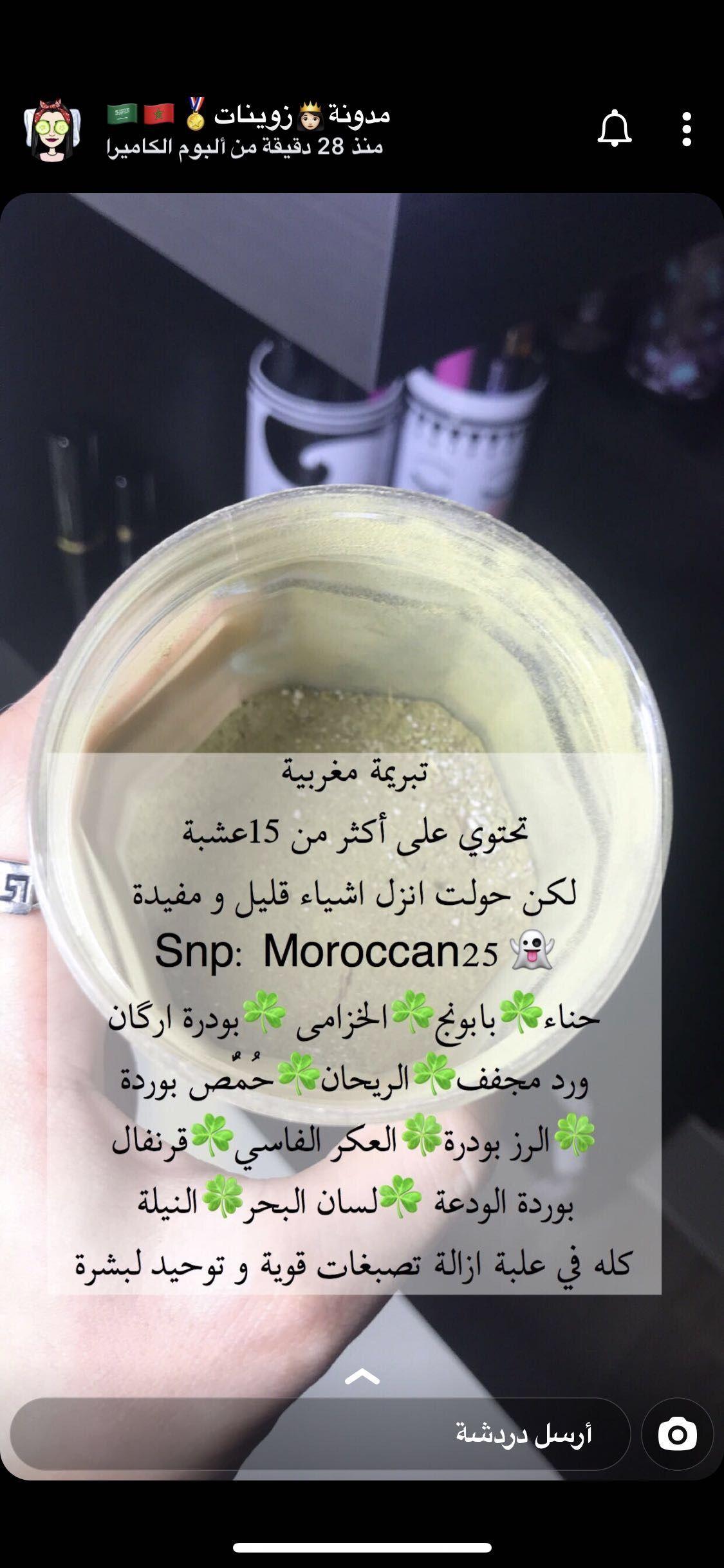 مرحبا بكم Inst Moroccan Zawinati Snp Moroccan25 Facial Skin Care Routine Beauty Skin Care Routine Skin Care Solutions
