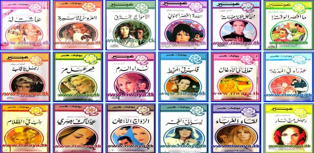 البوكر تحميل كتب وروايات تحميل سلسلة روايات عبير كاملة Pdf Books Download Pdf Books Reading Pdf Books