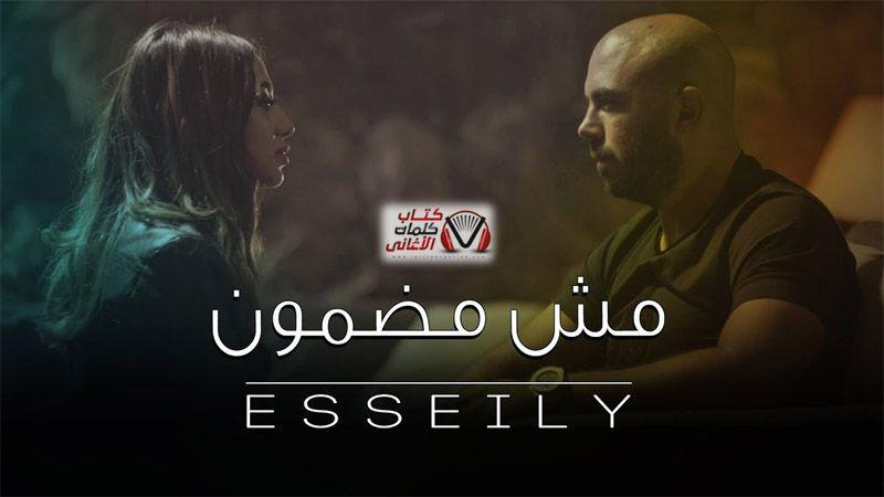 كلمات اغنية مش مضمون محمود العسيلي Lockscreen Lockscreen Screenshot Art