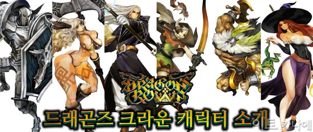 드래곤즈 크라운(dragons crown)