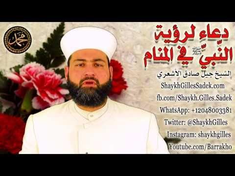 دعاء لرؤية النبي في المنام الشيخ جيل صادق الأشعري Youtube Instagram Youtube News Channels