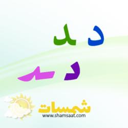 اوراق عمل ومطبوعات الحروف العربي تمارين حرف الدال متصل Tech Company Logos Vimeo Logo Company Logo