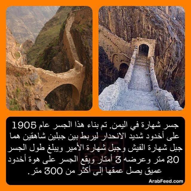 جسر شهارة اليمن تم بناء هذا الجسر على أخدود شديد الانحدار ليربط بين جبلين شاهقين هما جبل شهارة الفيش وجبل شهارة الأمير ويبلغ طول Places To Visit Travel Places