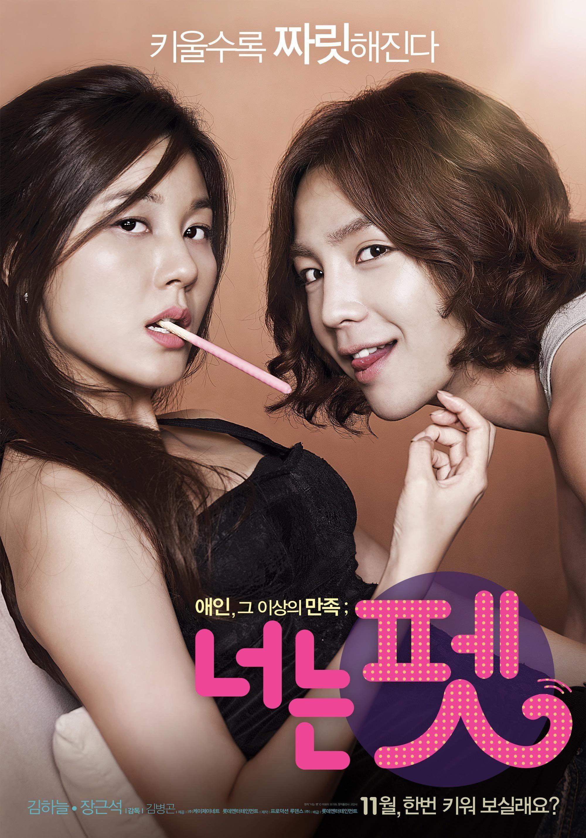 Kim Ha Neul and Jang Geun Suk - You're My Pe   (a craaapy movie!)