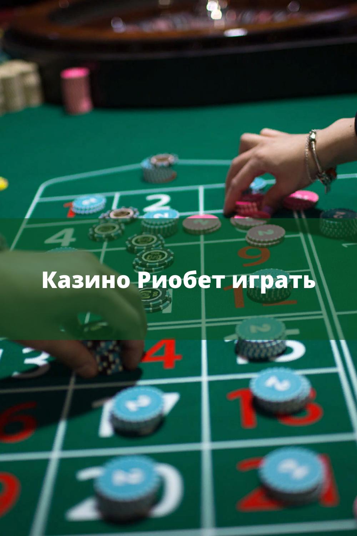 онлайн казино разрешено