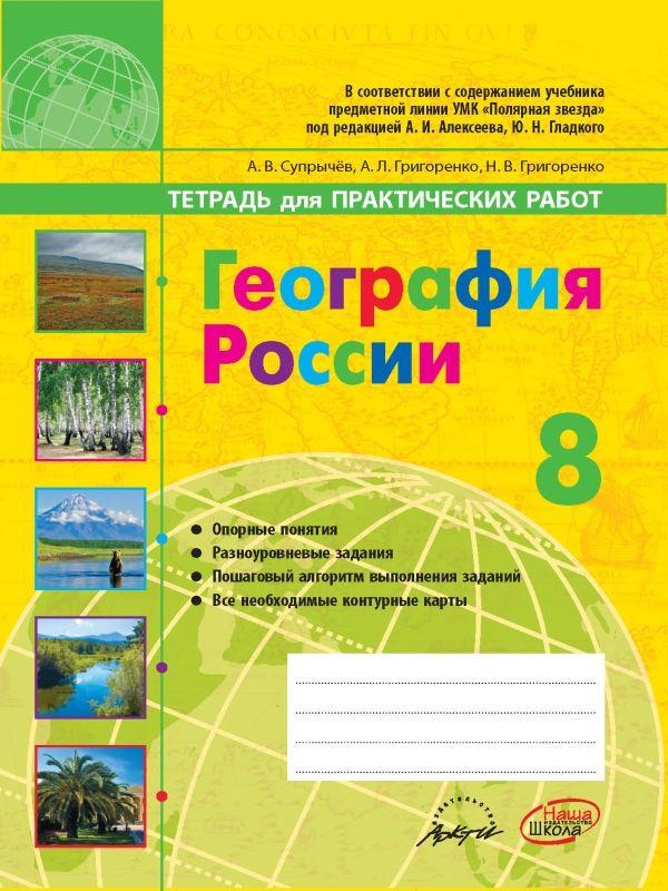 Тетрадь для практических работ по географии 8 класс стадник скачать задания