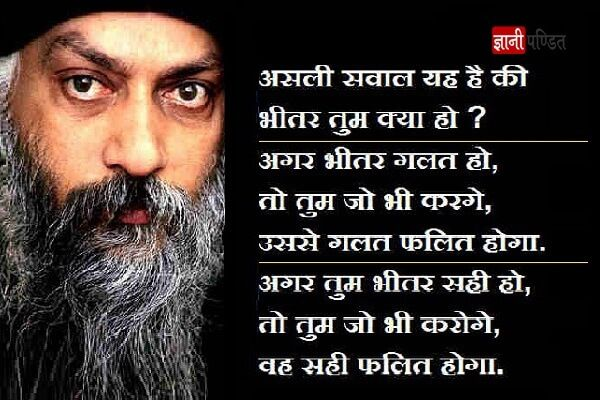 Osho Quotes In Hindi On Love And Life And More So Read Osho