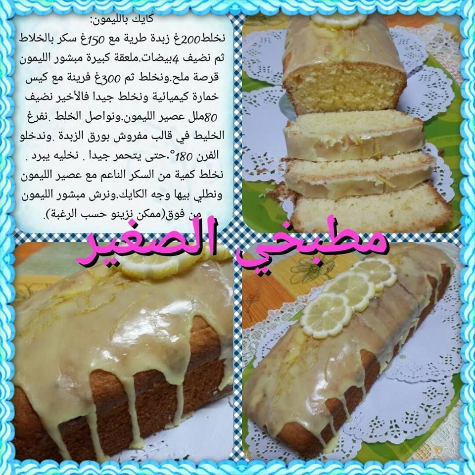 Pin By Zainab Victory On In 2018 T Cake Recipes
