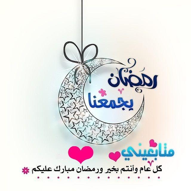Pin By مشاعل الحربي On Ramadan Ramadan Decorations Ramadan Mubarak Wallpapers School Decorations