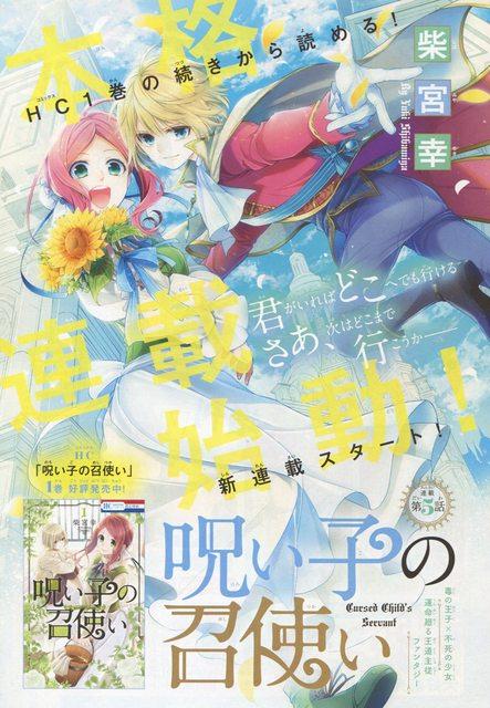 呪い子の召使い 5 柴宮幸 anime children art