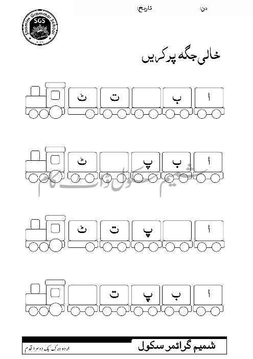 Urdu Alphabets Worksheets For Kindergarten