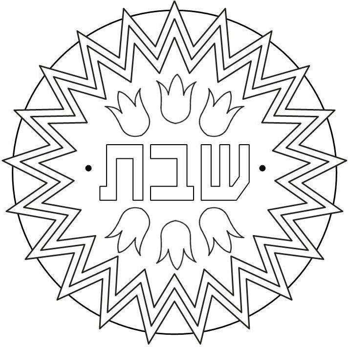 shabbat coloring page Google Search Hebrew School Pinterest