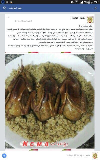 حمام محشي فريك Egyptian Food Food Beef