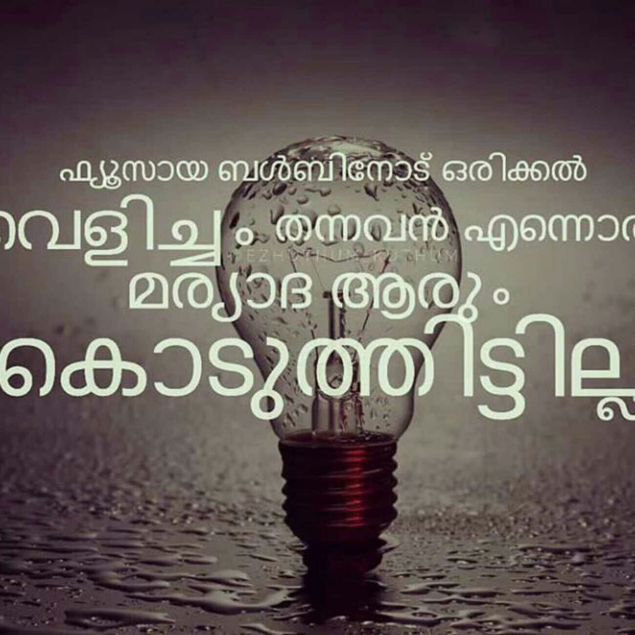 Pin By Chandran Pullekat On Well Said Quotes Good Morning Wishes Malayalam Quotes Good Morning Quotes