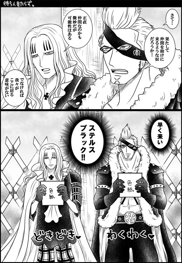 miru meekaai さんの漫画 152作目 ツイコミ 仮 漫画 onepiece イラスト ワンピース ドレーク