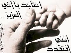 الله يرحم اخي Google Search Grieve Holding Hands