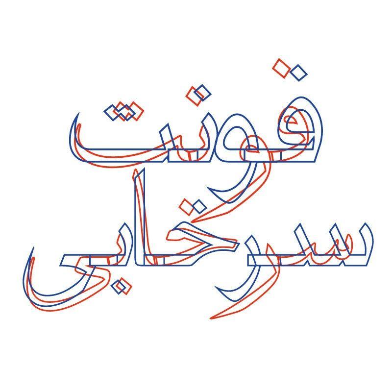 فونت خوشنویسی سرخابی Typeface Design Typeface Design