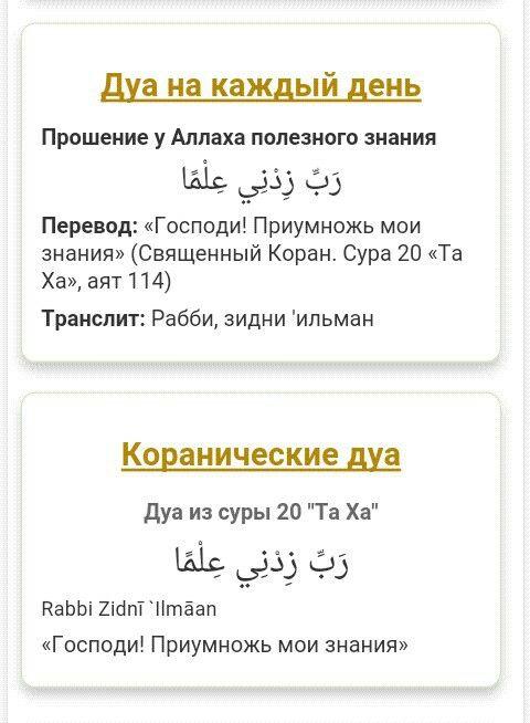 Dua Duhovnye Citaty Religioznye Citaty Ayaty