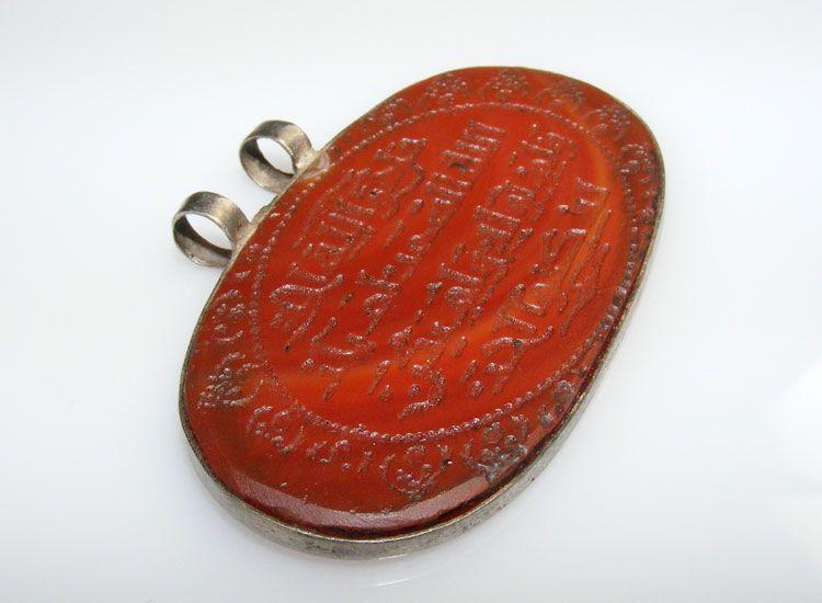 Amulett qul huwal lahu ahad 57
