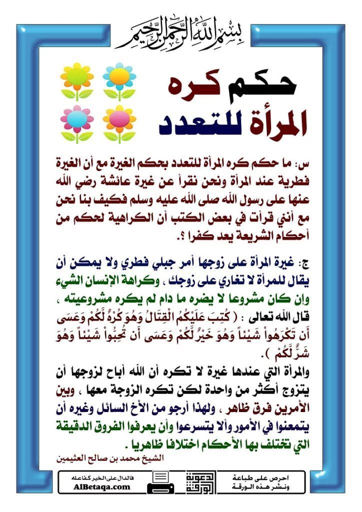 Pin By الأثر الجميل On Islam Facts Islam Facts Faith Islam