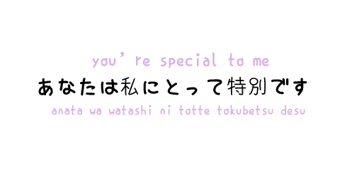 You Are Special To Me In Japanese Japanese Language 日本語