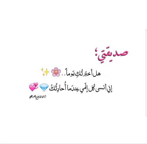 من تصاميمي Friends Quotes Love Smile Quotes Quotes For Book Lovers