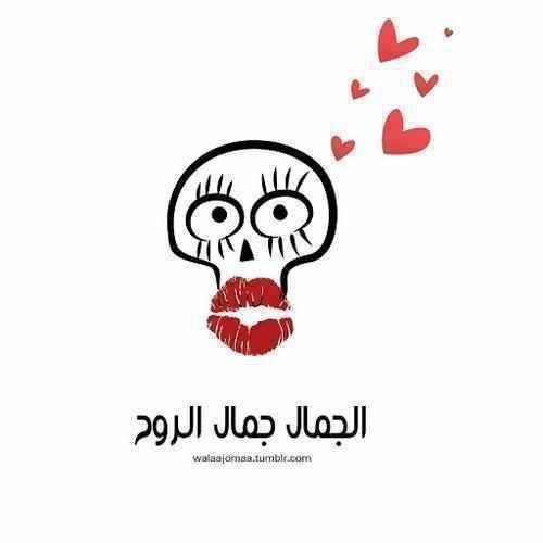 الجمال جمال الروح Funny Arabic Quotes Funny Quotes Arabic Funny