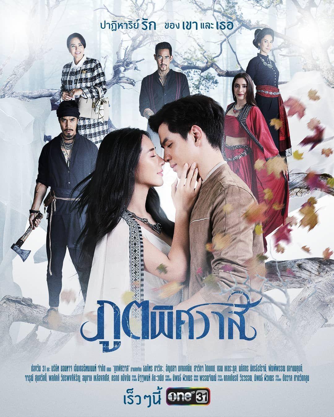 ป กพ นโดย Weerakron Wongsoraya Game ใน ละครท ชอบ ความค ดเห น