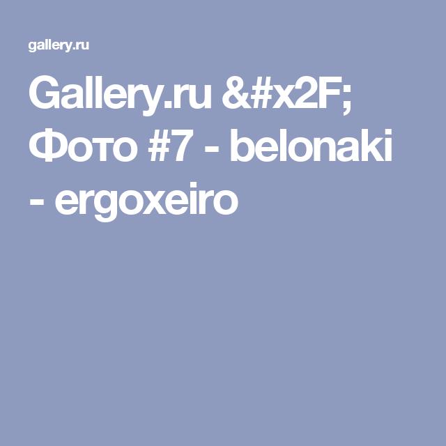 Gallery.ru / Фото #7 - belonaki - ergoxeiro