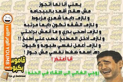 جنه جنه اه جنه English Quotes Arabic English Quotes Words