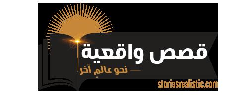 قصص واقعية قصص جديدة يوميا Tech Company Logos Company Logo Logos