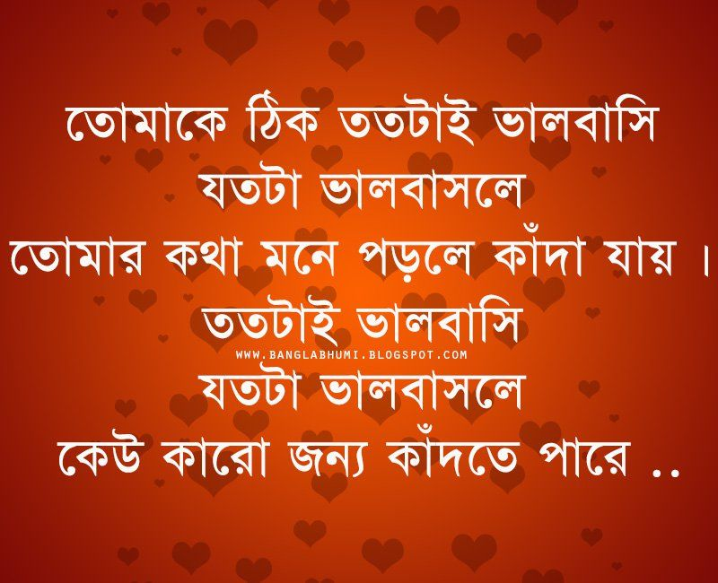 Bangla Love Quotes Quotesgram By Quotesgram Bangla Qoutes