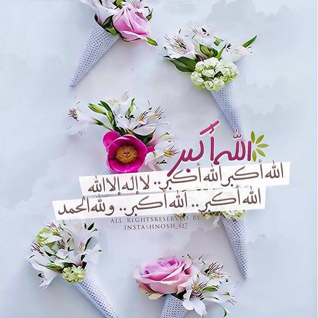 الله أكبر الله أكبر الله أكبر لا إله إلا الله الله أكبر الله أكبر ولله الحمد عشر ذي الحجة Eid Greetings Islamic Wallpaper Diamond Flower Brooch